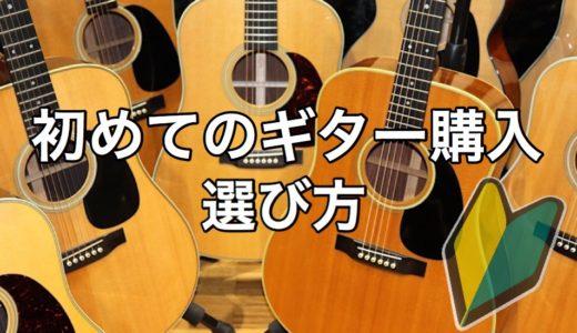 ギター選び方のポイントとは?