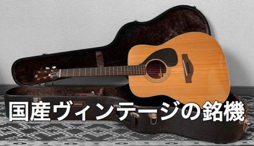 YAMAHA FG-180(1971)