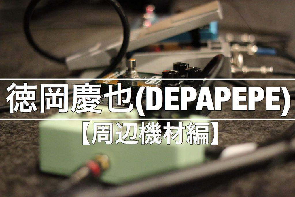 DEPAPEPE機材