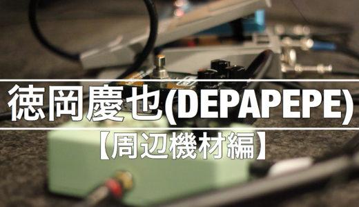 DEPAPEPE 徳岡慶也(周辺機材編)