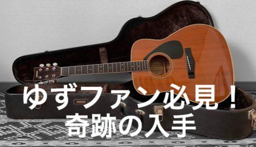 ゆず岩沢さんが初めて購入したギター【FG-730ST】