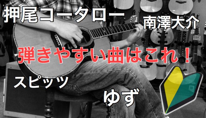 弾きやすい曲
