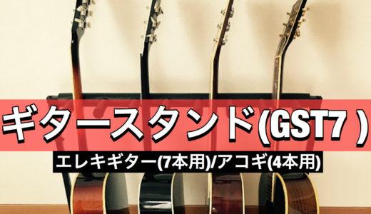 複数ギタースタンド(クラシックプロ/GST7)