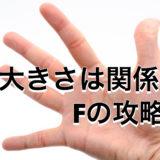 Fコードの攻略