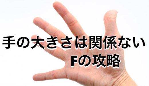 ギターFコードの押さえ方【5つの攻略法】