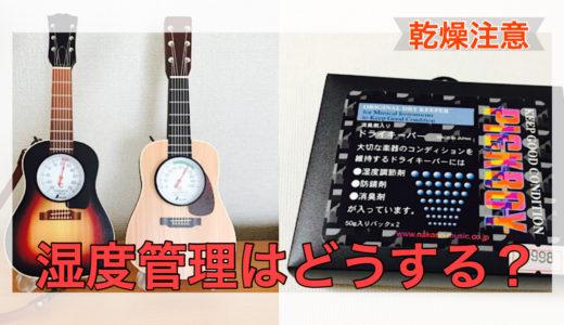 ギターの湿度管理の必要性と対策(方法・アイテム)