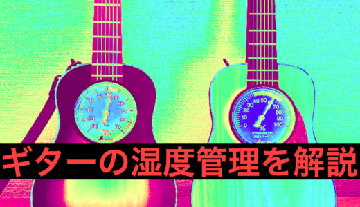 ギターの湿度管理【必要性と対策】