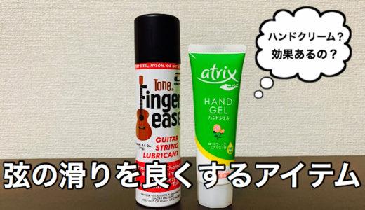 Finger Easeとatrix handgel(弦滑りアイテム)