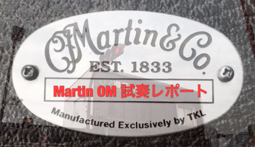 Martin OM 試奏レポート