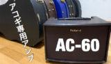 アコースティックギターアンプ