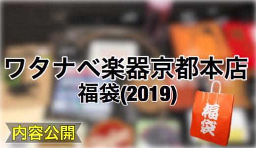 ワタナベ楽器京都本店福袋(2019年)