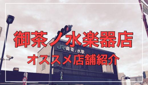 御茶ノ水アコギおすすめ店(6店舗)