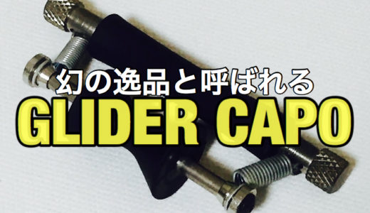 GLIDER THE ROLLING CAPO(グライダーカポ)