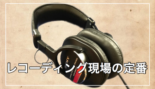 SONY MDR-CD900ST(プロ愛用ヘッドホン)