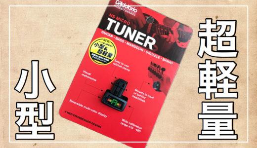 D'Addario NS Micro Tuner