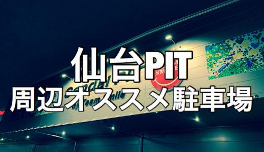 仙台PIT(周辺のオススメ駐車場)