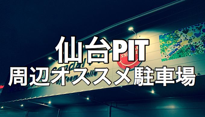 仙台PIT