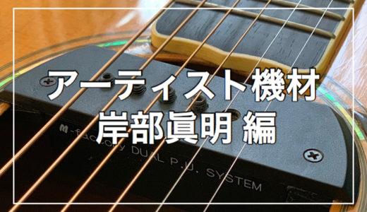 岸部眞明 使用ギター
