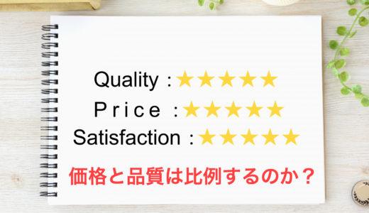 価格と品質は比例するのか?