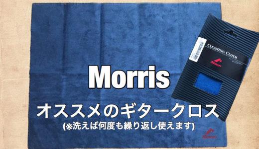 Morris MCC-2(クリーニングクロス)