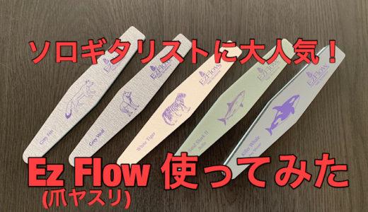 Ez Flow(爪ヤスリ)