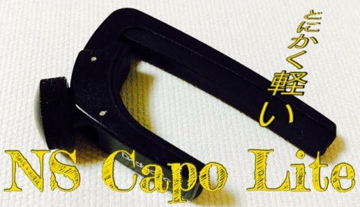 NS Capo Lite(PW-CP-07)