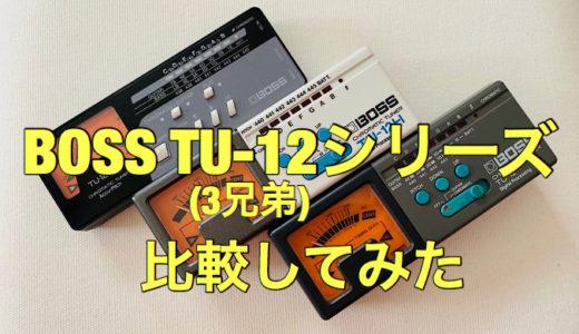 BOSS TU-12シリーズ(3兄弟)