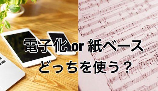 楽譜は電子化or紙ベース?