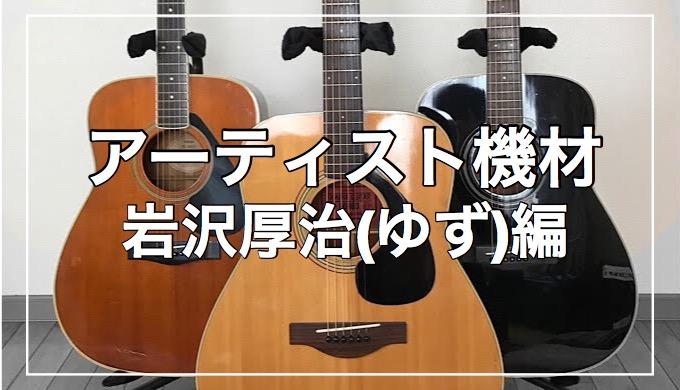 岩沢厚治使用ギター