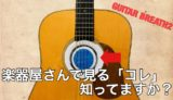 GUITAR BREATH2