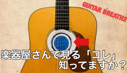 ギターブレス(GUITAR BREATH2)使い方を解説
