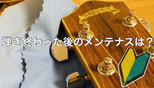 5分で出来る普段のギターメンテナンス方法