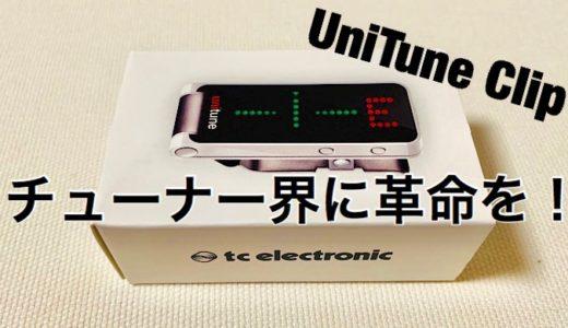 UniTuneClipチューナー【使い方を徹底解説】