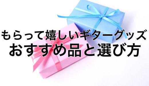 ギター好きの友達へ贈るおすすめプレゼントとは?【10選】