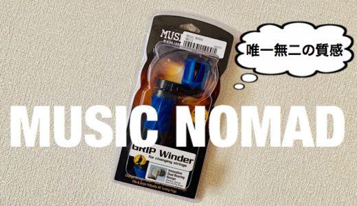おすすめ高級ストリングワインダー「MUSIC NOMAD」
