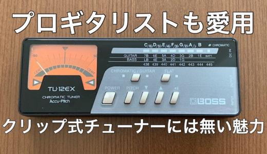 BOSS TU-12EX【徹底解説】