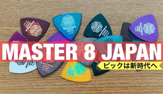 MASTER 8 JAPAN ( マスターエイトジャパン ) ピック17種レビュー