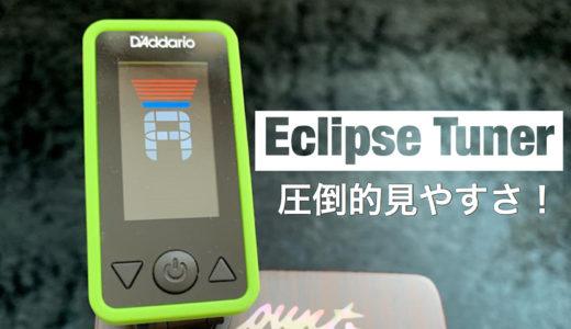 ダダリオ チューナーの使い方【D'Addario Eclipse Tuner】