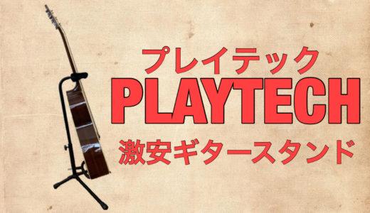 激安ギタースタンド( プレイテック )