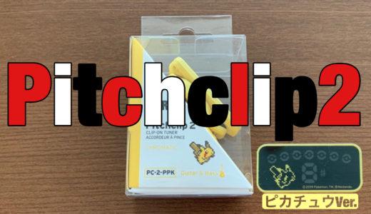 コルグ/ピッチクリップ2ポケモンピカチュウVer.【使い方を解説】