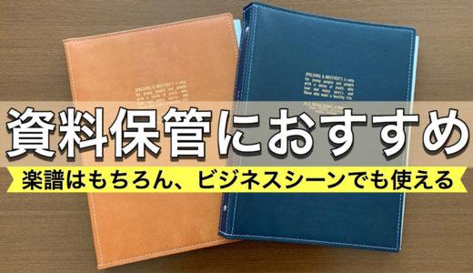 楽譜の収納方法(アイディア)【レイメイ藤井バインダーのレビュー】