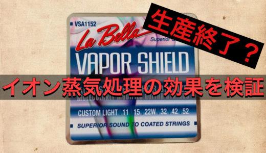 ラベラ(La Bella)/VAPOR SHIELDアコースティックギター弦をレビュー