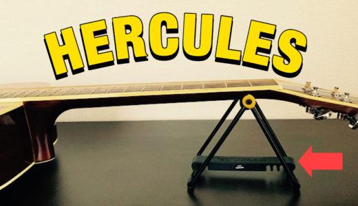 ハーキュレス/ネックスタンドをレビュー【HERCULES】