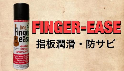 フィンガーイーズ(Finger Ease)の使い方を解説