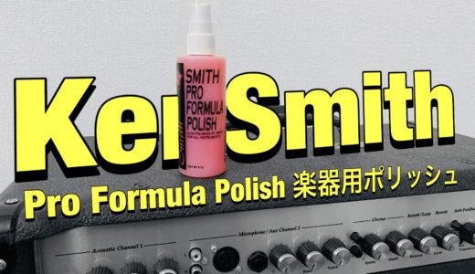 ケンスミス/ポリッシュ(Ken Smith Pro Formula Polish)使い方