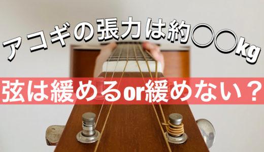 ギターを弾き終わった後弦は緩めるべきか?