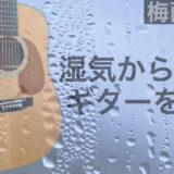 梅雨対策/湿気対策
