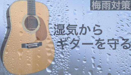 梅雨時期の湿気対策(3つのポイント)