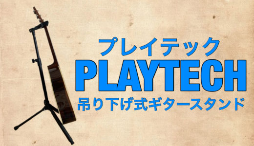 吊り下げ式ギタースタンド/ GSH3(プレイテック)レビュー