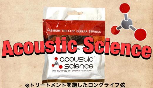 アコースティックサイエンス(Acoustic Science )をレビュー
